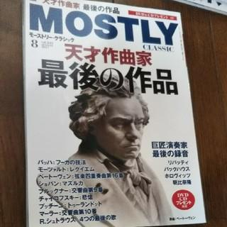 モーストリー・クラシック 音楽雑誌(文芸)