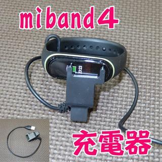 miband4 ワンタッチ 充電アダプター③(その他)