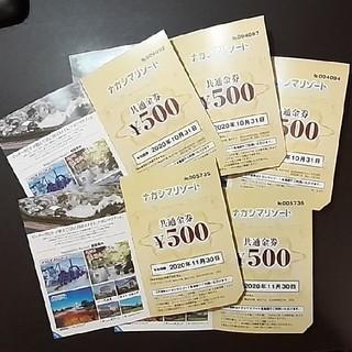 ナガシマリゾート 共通金券(遊園地/テーマパーク)