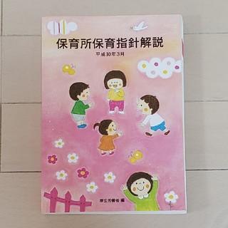 保育所保育指針解説 平成30年3月(人文/社会)