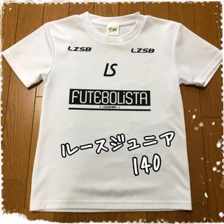 LUZ - ⚽️ルース ジュニア用プラシャツ 140⚽️