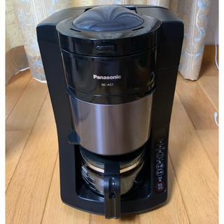 パナソニック(Panasonic)の全自動コーヒーメーカー  沸騰浄水機能 デカフェ豆コース搭載  NC-A57-K(コーヒーメーカー)