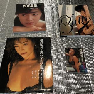 柏原芳恵 写真集 4冊(女性タレント)