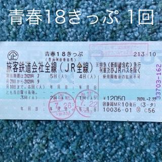 ジェイアール(JR)の青春18きっぷ 1回分 返却不要 8/16発送(鉄道乗車券)