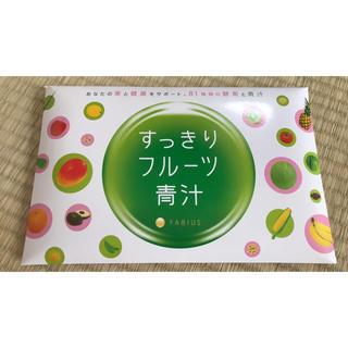 ファビウス(FABIUS)のすっきりフルーツ青汁 30包(新品・未開封)(青汁/ケール加工食品)