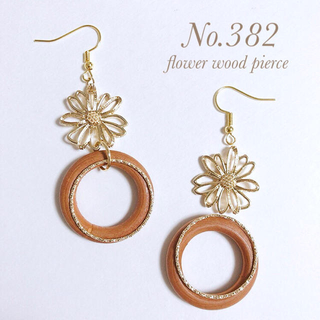 flower wood pierce(ピアス)