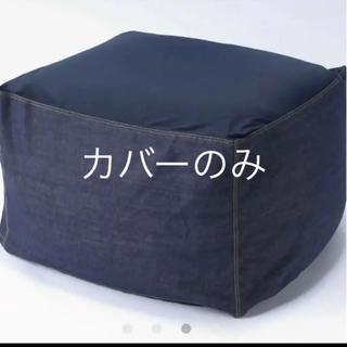ムジルシリョウヒン(MUJI (無印良品))の無印良品 ダメになるソファカバー デニム(ソファカバー)
