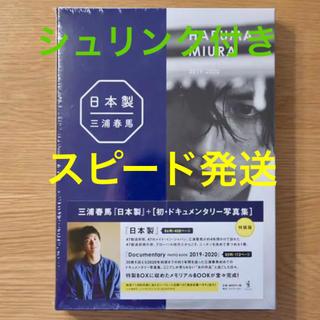 ワニブックス(ワニブックス)の三浦春馬 日本製 写真集 『特装版 』(男性タレント)