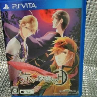 PlayStation Vita - 赤い砂堕ちる月 Vita