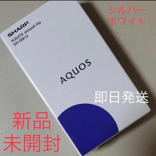 SHARP - SHARP AQUOS sense3 lite SH-RM12 ホワイト 新品