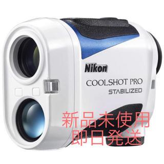 ニコン(Nikon)のニコン クールショットプロ スタビライズド PRO cool shot pro(その他)