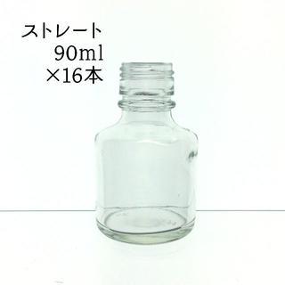ストレート90ml 16本(60サイズMAX)(各種パーツ)