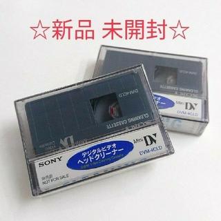 ソニー(SONY)の【新品 未開封】SONY MiniDV クリーニングテープ 2本(ビデオカメラ)