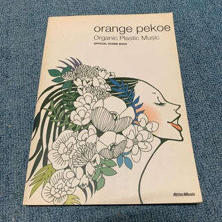 orange pekoe Organic Plastic Music  スコア(ポピュラー)