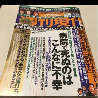 週刊現代(ニュース/総合)