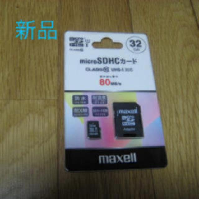 maxell(マクセル)のSDカード スマホ/家電/カメラのPC/タブレット(PC周辺機器)の商品写真