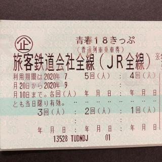 青春18きっぷ 5回(鉄道乗車券)