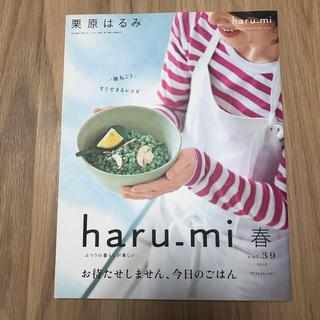 栗原はるみ - 【栗原はるみ】haru_mi (ハルミ) 2016年 04月号 未読 美品