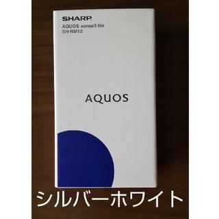 アクオス(AQUOS)のAQUOS sense3 lite シルバーホワイト(シャープ SH-RM12)(スマートフォン本体)