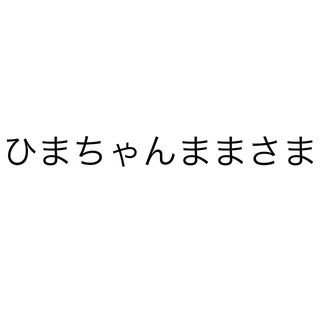 ひまちゃんままさま(その他)