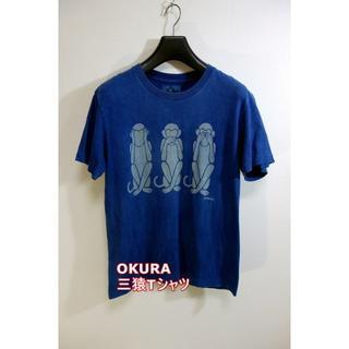 オクラ(OKURA)の【終了間近】オクラ 三猿Tシャツ(見ざる、聞かざる、言わざる) OKURA(Tシャツ/カットソー(半袖/袖なし))