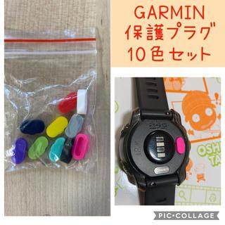 ガーミン(GARMIN)のGARMIN 防塵プラグ 防塵プラグ 10色(ランニング/ジョギング)