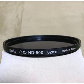 Kenko ND500 82mmフィルター