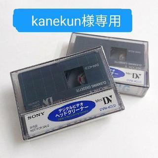 ソニー(SONY)の【kanekun様専用】SONY MiniDV クリーニングテープ(ビデオカメラ)