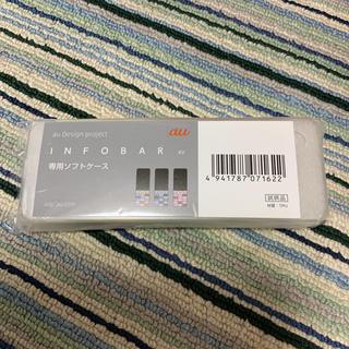 INFOBAR XV 専用ソフトケース 未使用品
