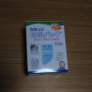 カネソン 母乳バッグ 新品未使用 50ml×20枚(その他)