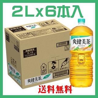 コカコーラ(コカ・コーラ)の爽健美茶 お茶 ペットボトル 2Lx6本(茶)