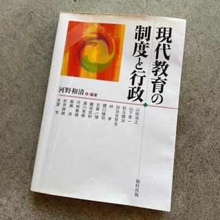 現代教育の制度と行政(人文/社会)