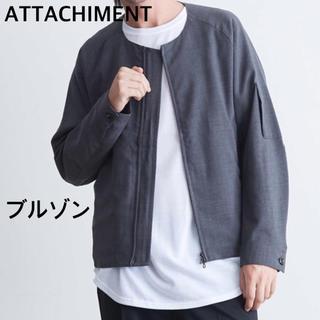 アタッチメント(ATTACHIMENT)の【美品70%OFF】アタッチメント グレー ブルゾン(ブルゾン)