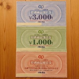 アオヤマ(青山)の【ヒロ様専用】 洋服の青山 会員割引券(ショッピング)