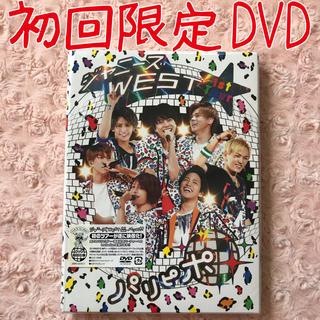 ジャニーズWEST - ジャニーズWEST♡1stTourパリピポ 初回限定仕様DVD