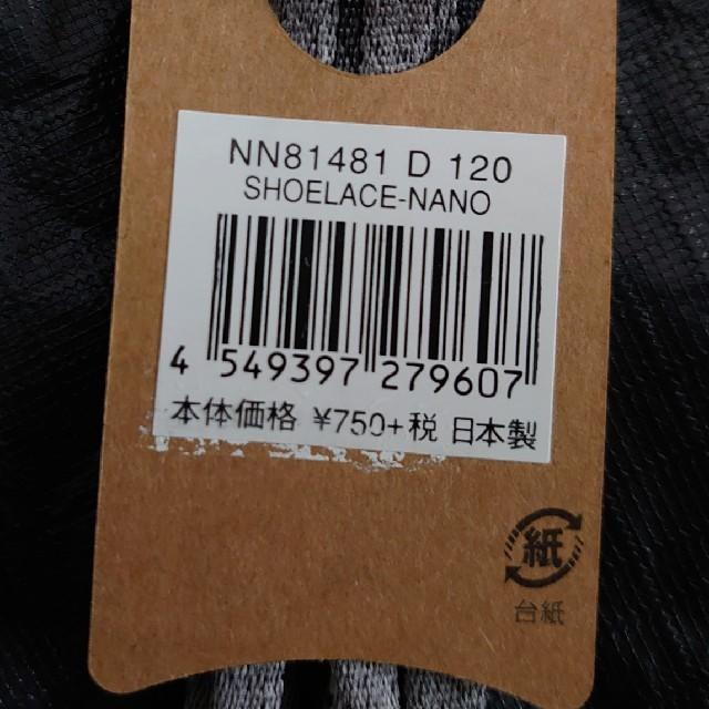 THE NORTH FACE(ザノースフェイス)のザ ノースフェイス シューレース靴紐120cm  新品 メンズの靴/シューズ(その他)の商品写真