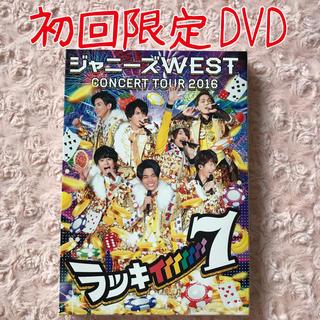 ジャニーズWEST - ジャニーズWEST♡2016ラッキィィィィィィィ7初回仕様DVDラキセ初回盤