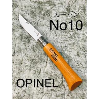 オピネル(OPINEL)のオピネル No10 カーボンスチールナイフ(調理器具)