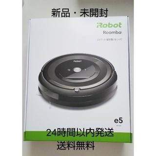 アイロボット(iRobot)の[新品・未開封]ルンバ Roomba e5 e515060 お掃除ロボット(掃除機)