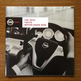 ニッサン(日産)の日産 東京モーターショー '05 パンフレット(印刷物)
