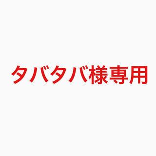 タバタバ様専用(ドキュメンタリー)
