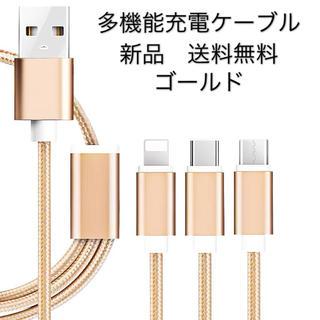 多機能充電ケーブル 3in1(バッテリー/充電器)