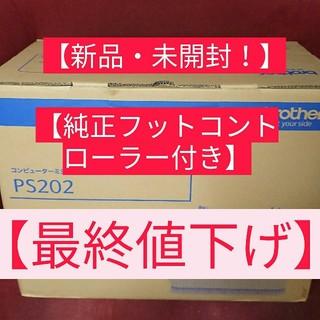 brother - 【新品・未開封】【フットコントローラー付き】コンピューターミシン ブラザー