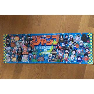 コウダンシャ(講談社)の新品 少年ジャンプ懸賞当選シャワータオル(キャラクターグッズ)