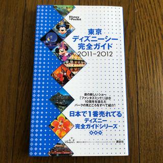 コウダンシャ(講談社)の東京ディズニ-シ-完全ガイド 2011-2012(地図/旅行ガイド)