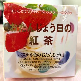 ムレスナティー☆おたんじょう日の紅茶 パステル色のおたんじょう日(茶)