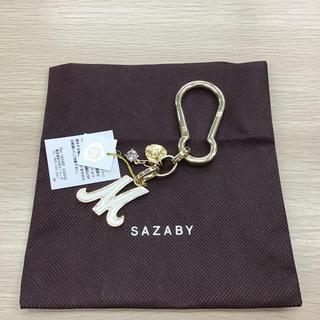 サザビー(SAZABY)の新品 未使用品 サザビー イニシャル バッグチャーム キーホルダー(バッグチャーム)