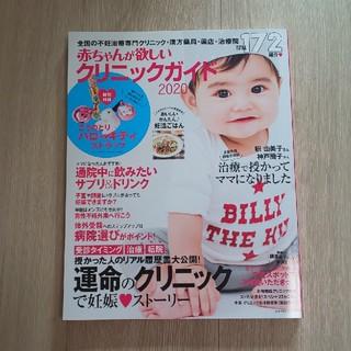 赤ちゃんが欲しいクリニックガイド2020(結婚/出産/子育て)