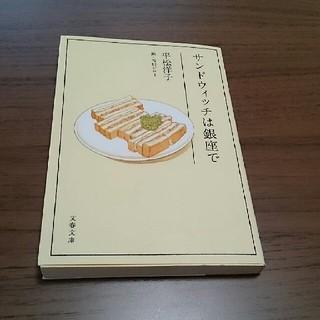 平松洋子 サンドウィッチは銀座で(文学/小説)