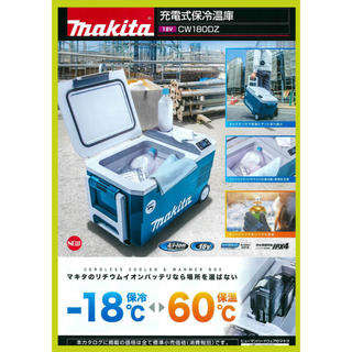 マキタ(Makita)のcw180dz  冷温庫 マキタ(冷蔵庫)